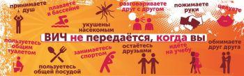 Как нельзя заразиться ВИЧ