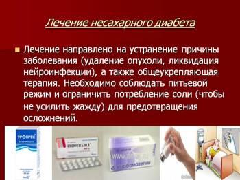 Лечение несахарного диабета наролными средствами