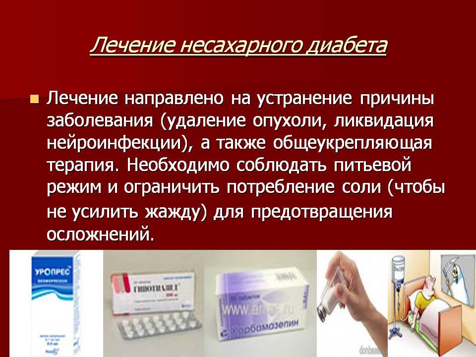 лечение несахарного диабета центрального генеза