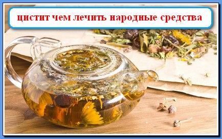 Лечение цистита в домашних условиях народными средствами цистит