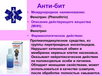 Препарат Анти-Бит