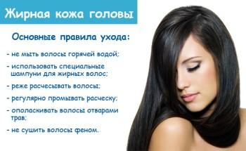 Уход за жирной кожей головы