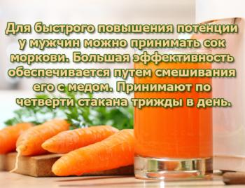 Быстро повысить потенцию поможет сок из моркови