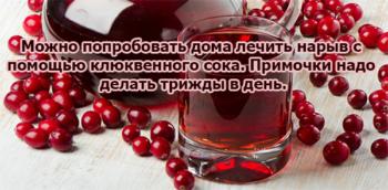 Лечение фурункула с помощью клюквенного сока