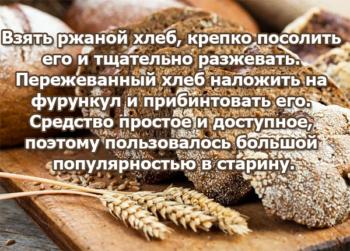 Ржаной хлеб в лечение фурункула