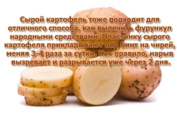 Сырой картофель для быстрого избавления от чирия