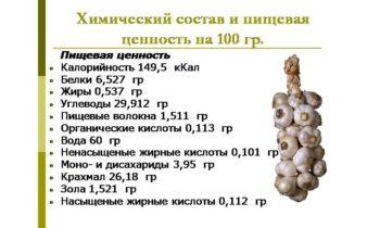 чеснок от глистов у взрослых рецепт