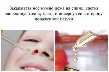Как закапать нос