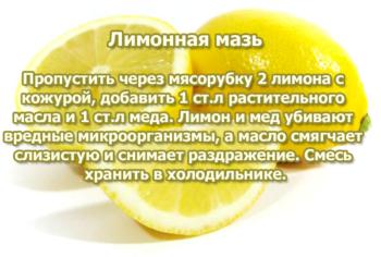 Лимонная мазь при насморке