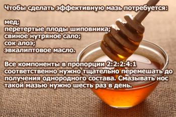 Мазь для лечения насморка у детей