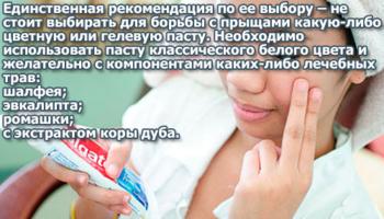 Рекомендации по выбору зубной пасты