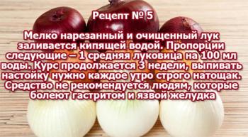 Рецепт № 5 с луком