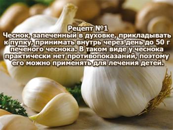 Рецепт №1 из чеснока
