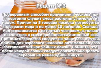 Рецепт №3 из чеснока, меда и лимона