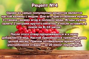 Рецепт №4 с калиной