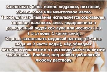 Рецепты капель от насморка