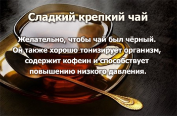 Сладкий крепкий чай для повышения давления